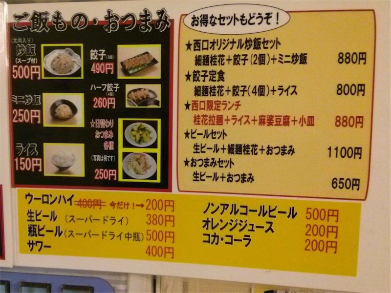桂花ラーメン新宿西口店 ご飯おつまみメニュー