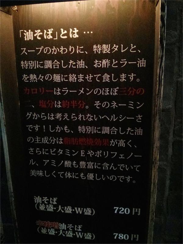 東京油組総本店 渋谷組 油そばとは 外