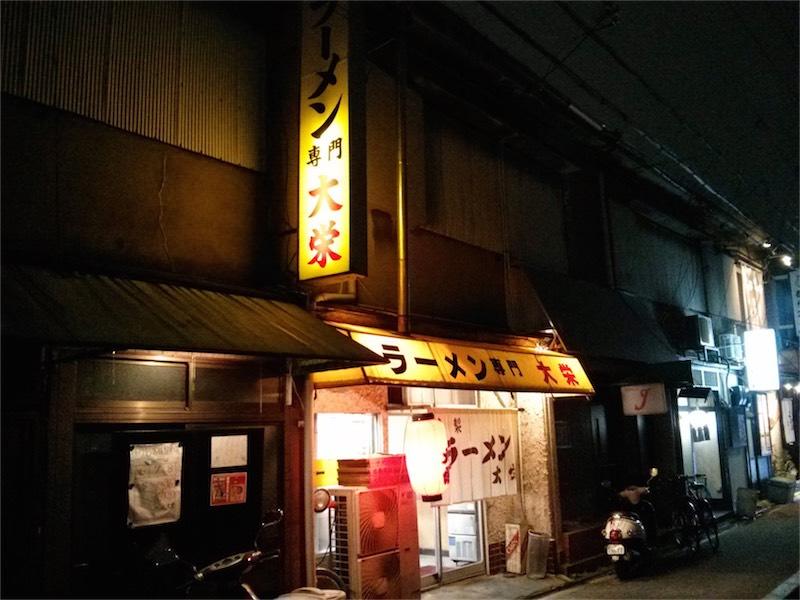 大栄ラーメン本店 外観2