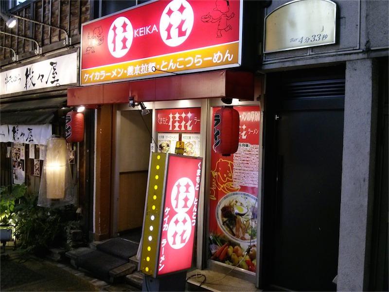 桂花ラーメン新宿西口店 外観