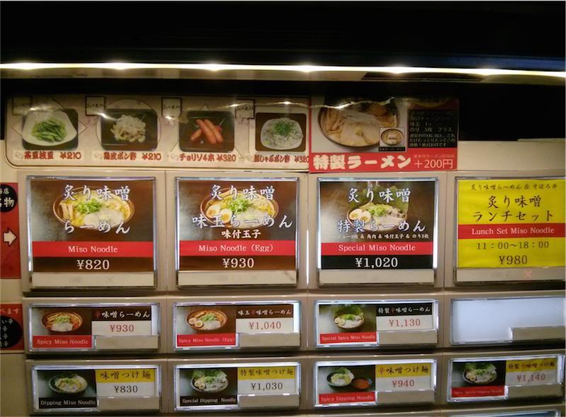 真武咲弥 渋谷店 券売機2