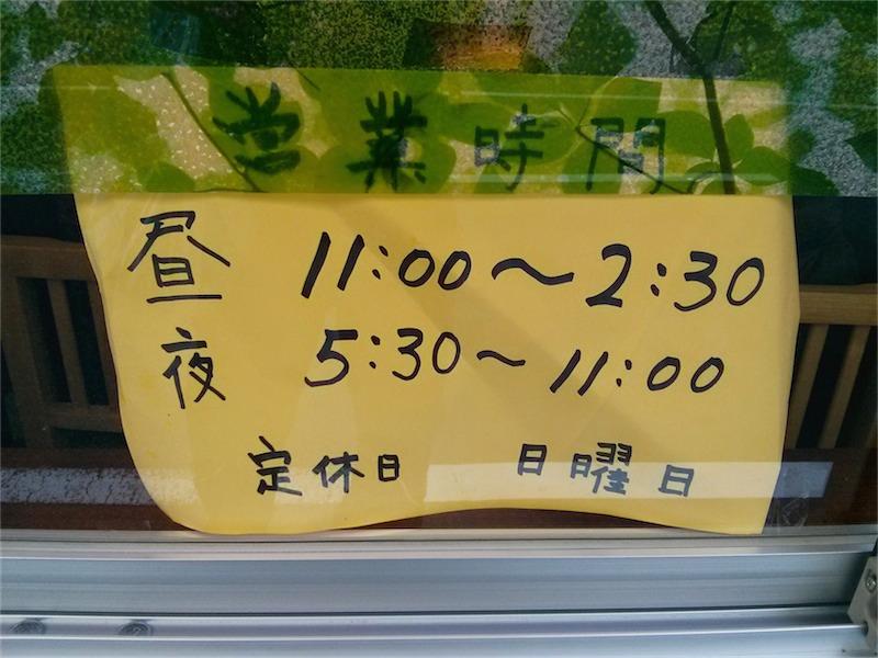 北大塚ラーメン 営業時間