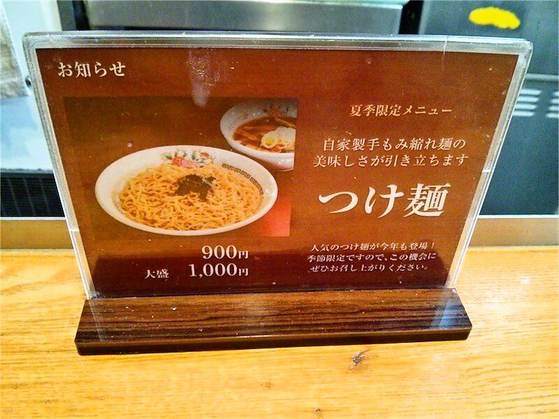 荻窪中華そば春木屋 つけ麺メニュー