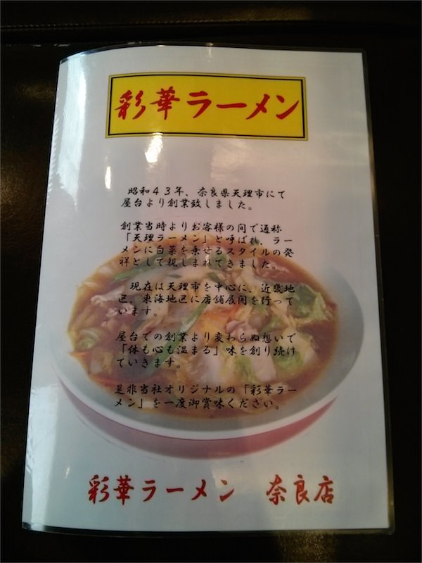 サイカ ラーメン 奈良