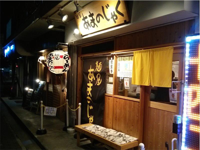 麺屋あまのじゃくJR奈良店 外観