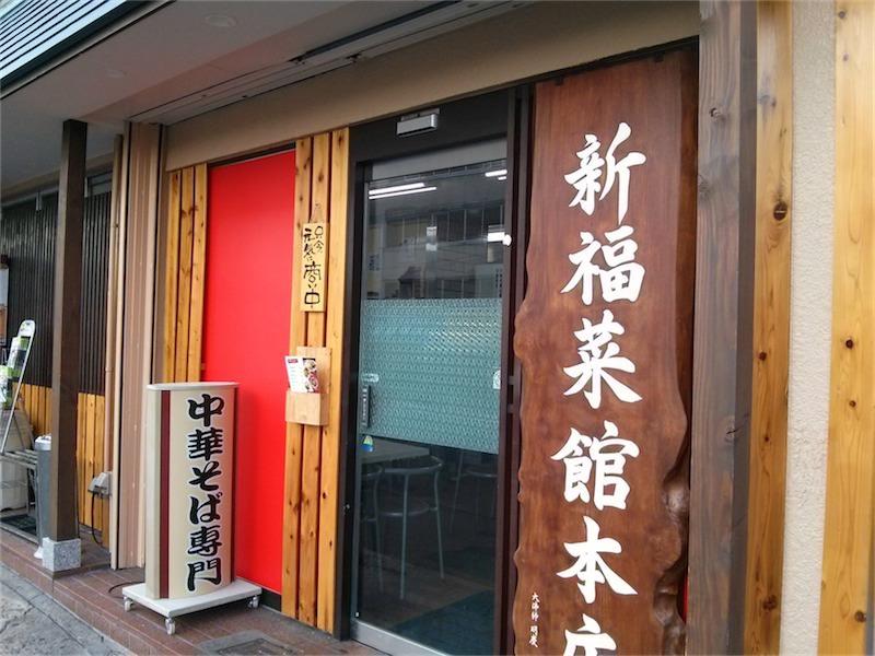 新福菜館 本店 入口