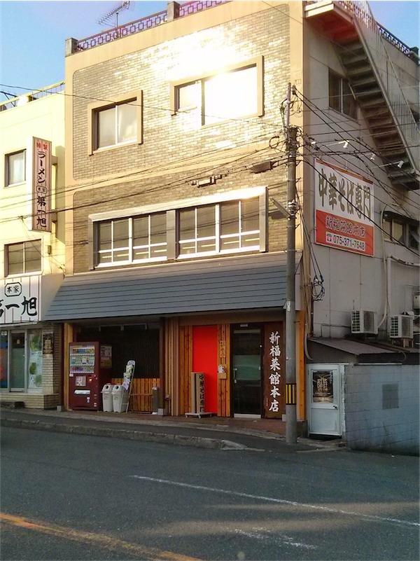 新福菜館 本店 外観