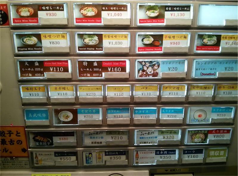 真武咲弥 渋谷店 券売機3