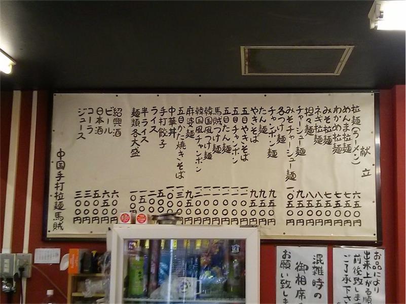 馬賊 浅草本店 メニュー 壁
