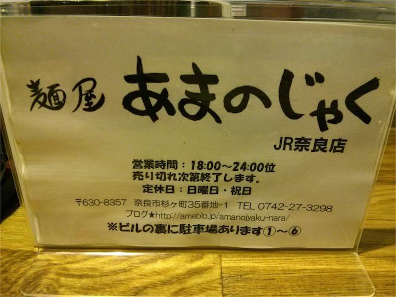 麺屋あまのじゃくJR奈良店 説明書き