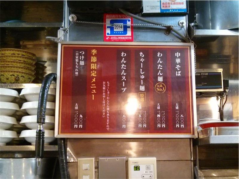 荻窪中華そば春木屋 メニュー1