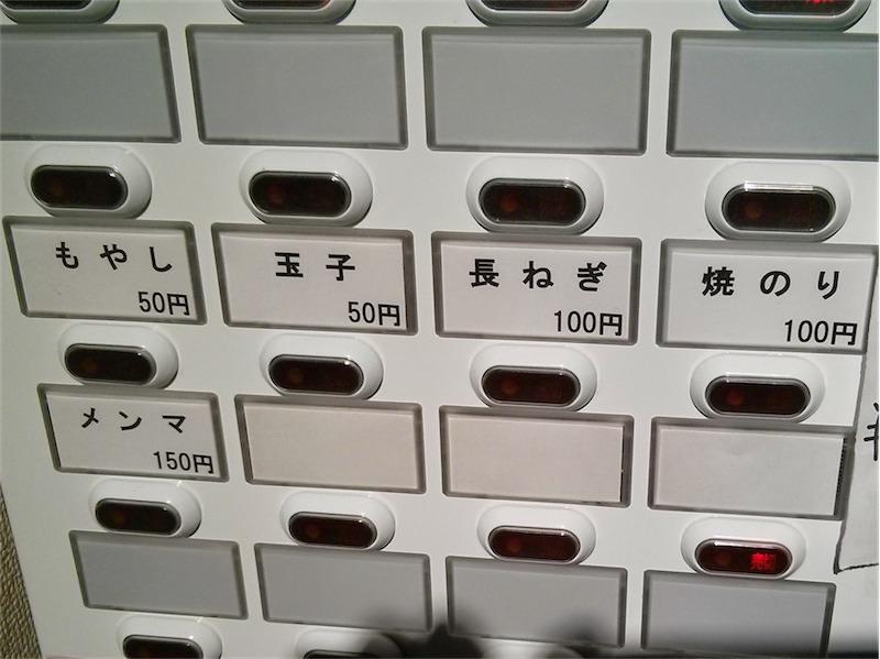 北大塚ラーメン 券売機2