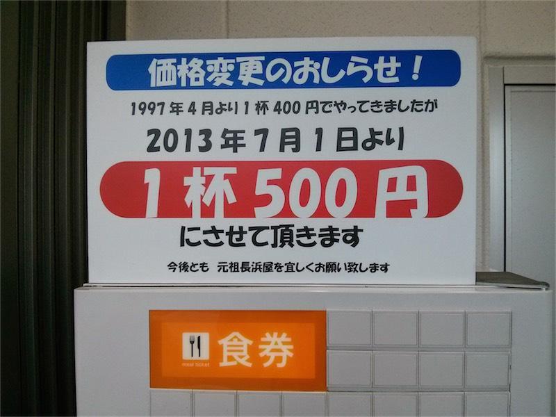 元祖長浜屋 価格変更のお知らせ