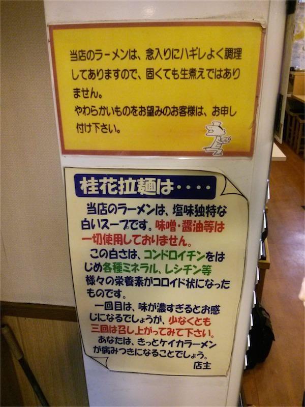 桂花ラーメン新宿西口店 説明書き