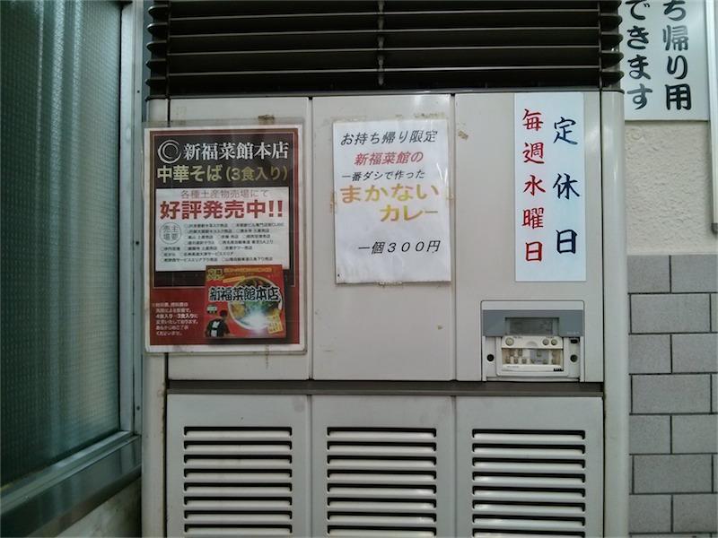 新福菜館 本店 お持ち帰りメニュー