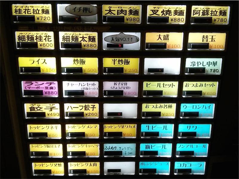 桂花ラーメン新宿西口店 券売機