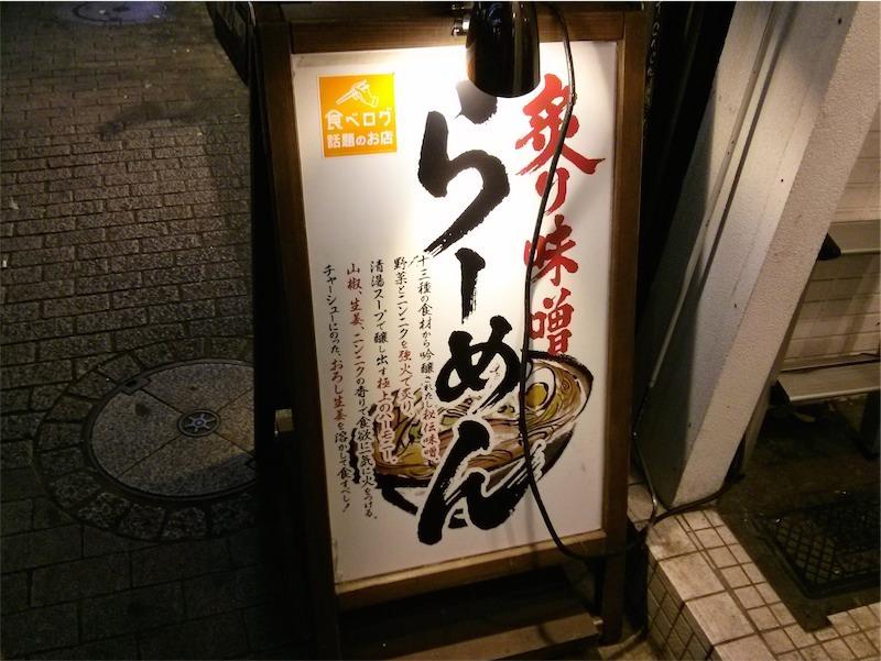 真武咲弥 渋谷店 看板