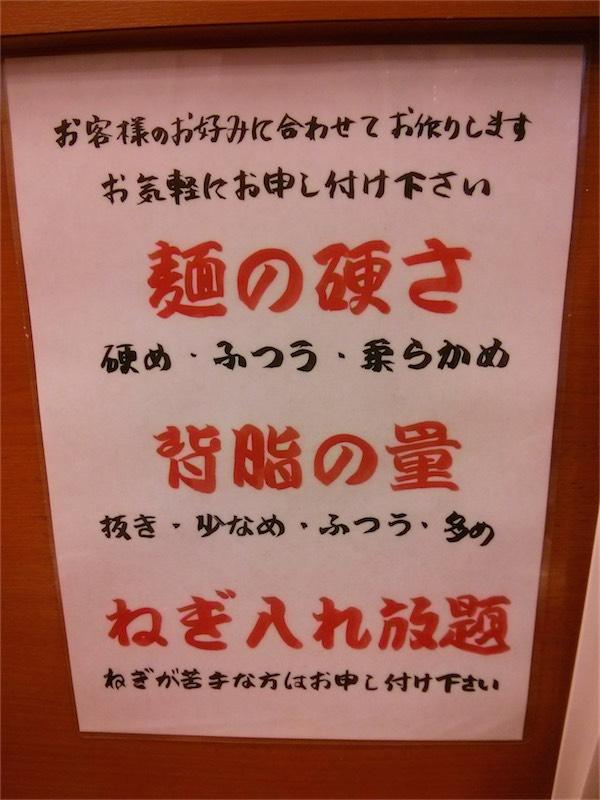 魁力屋本店 麺の硬さ
