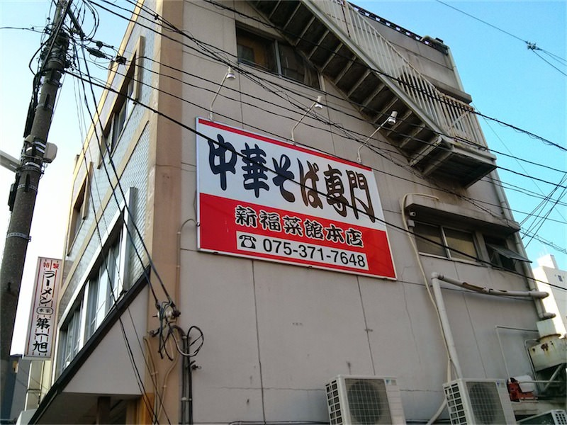 新福菜館 本店 看板