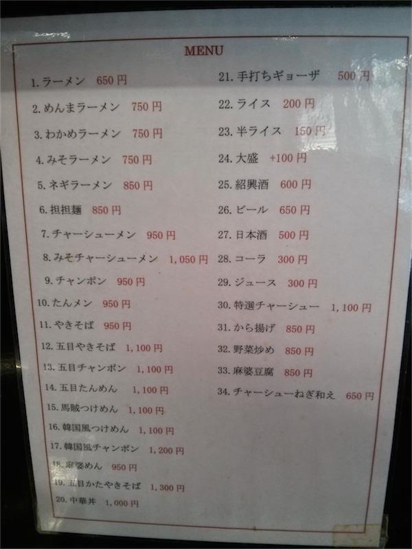 馬賊 浅草本店 メニュー