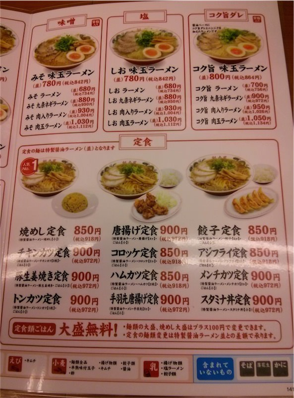 魁力屋本店 メニュー2