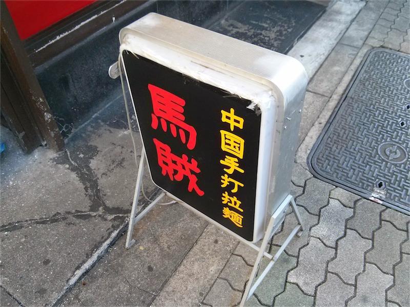 馬賊 浅草本店 看板