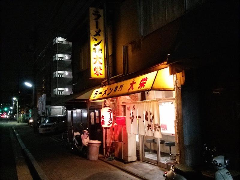 大栄ラーメン本店 外観1