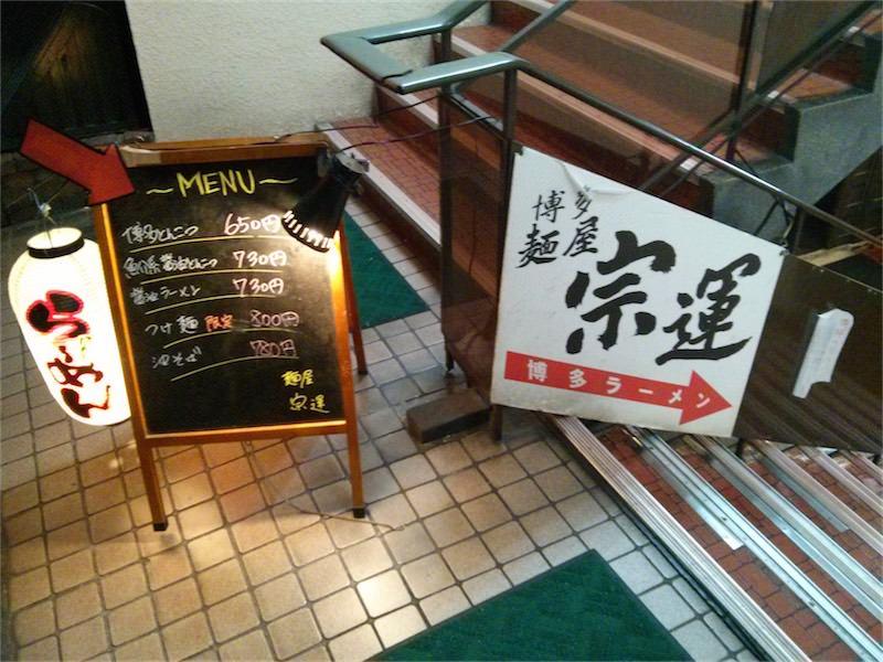 博多麺屋 看板入口