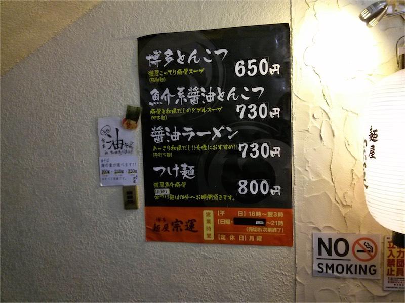 博多麺屋 メニュー 外