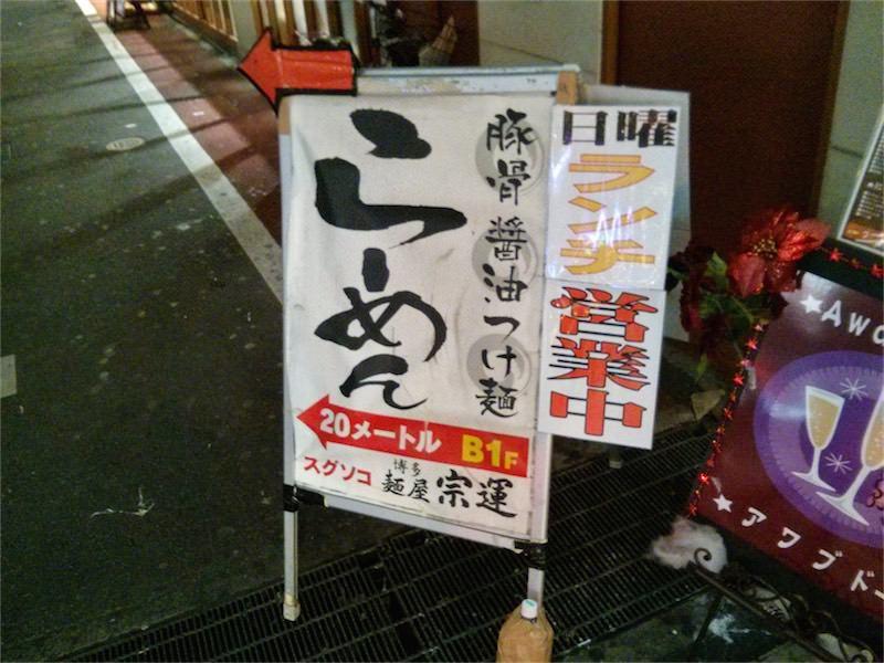 博多麺屋 看板下通