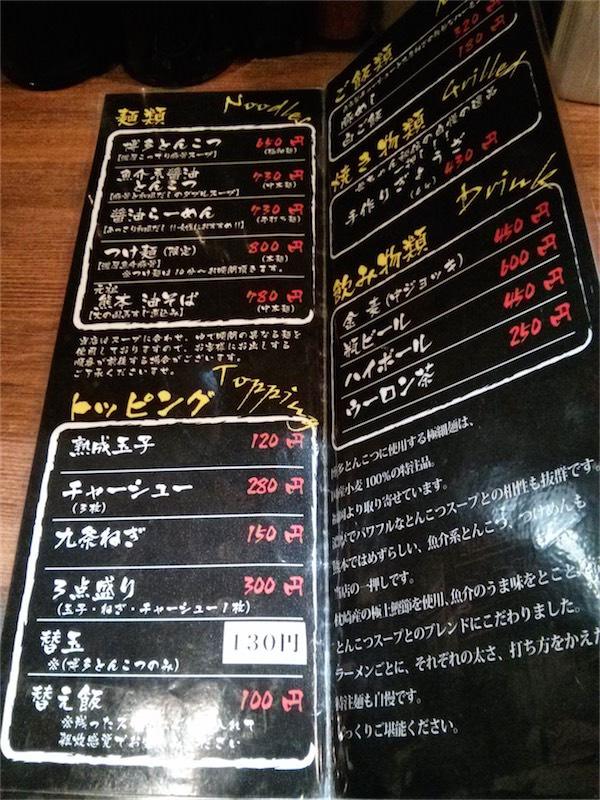 博多麺屋 メニュー