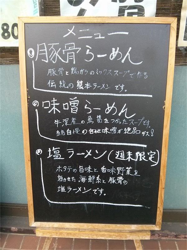 香味拉麺 メニュー外