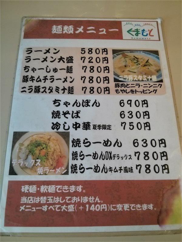 香味拉麺 麺メニュー1