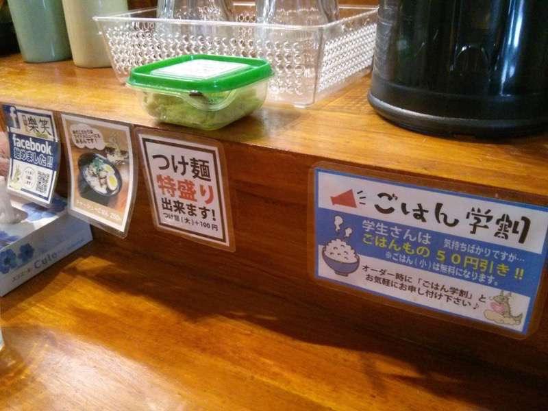 麺や 樂笑 カウンター席2