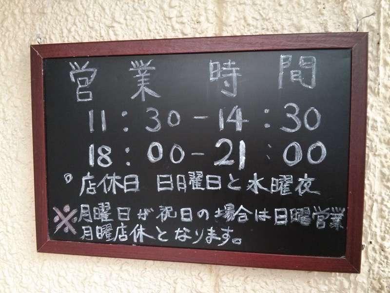 麺や 樂笑 営業時間