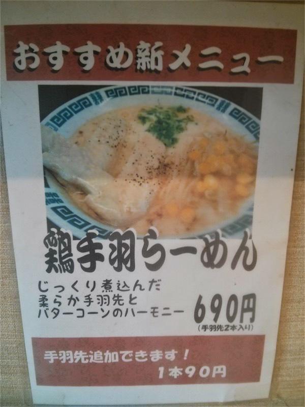 香味拉麺 麺メニュー4