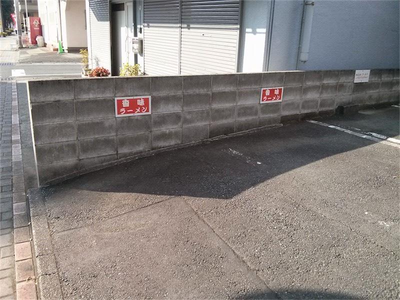 香味拉麺 駐車場