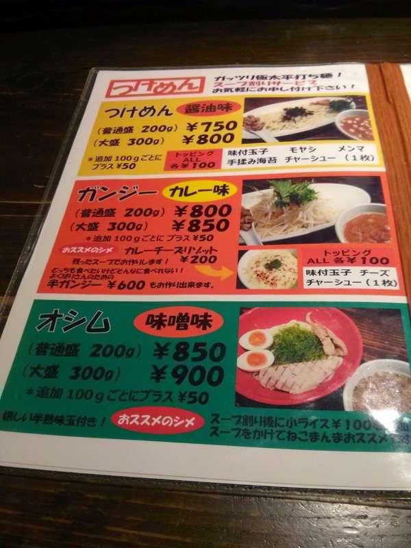 ラーメン臨機 つけ麺メニュー