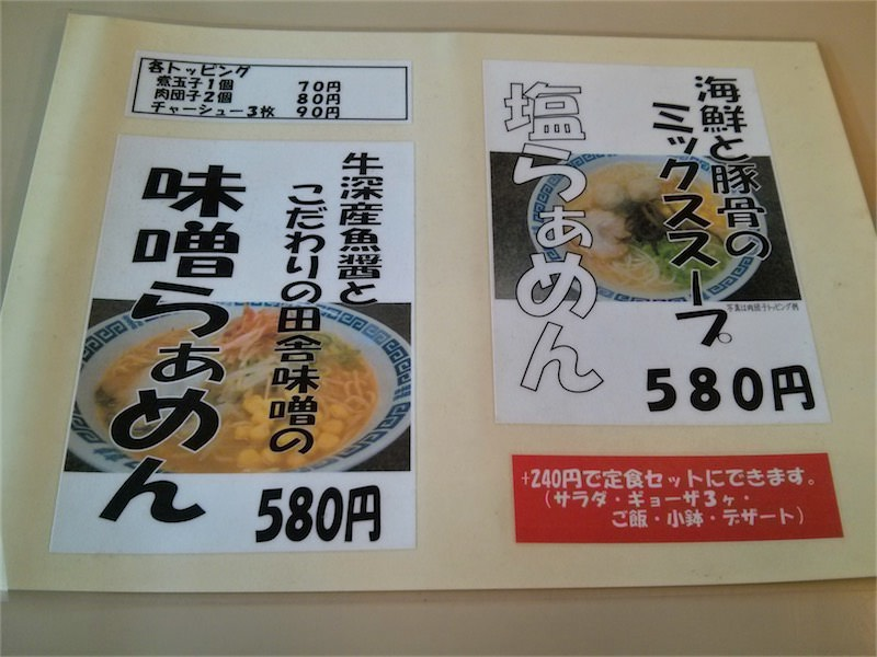 香味拉麺 麺メニュー3