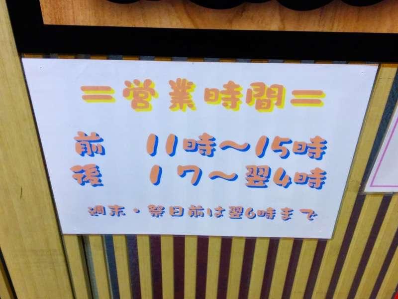 黒龍紅 新市街店 営業時間