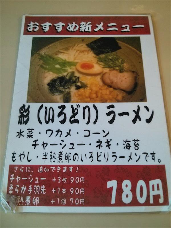 香味拉麺 麺メニュー2