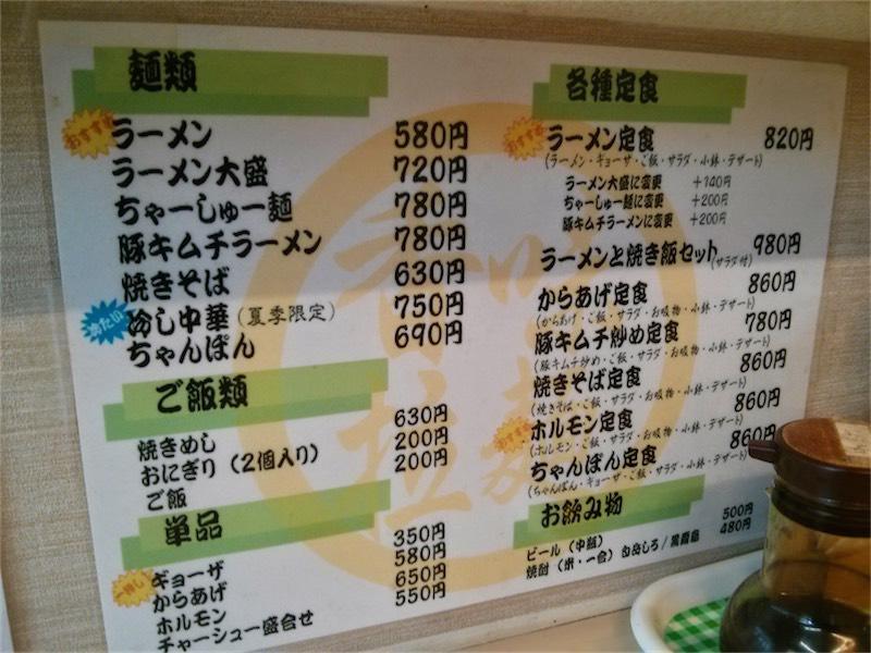 香味拉麺 メニュー