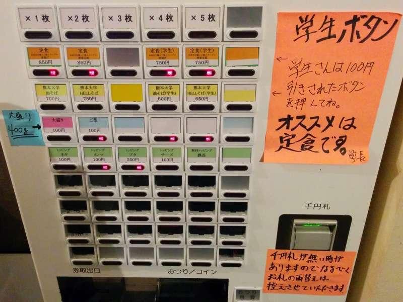 熊本油大学 券売機