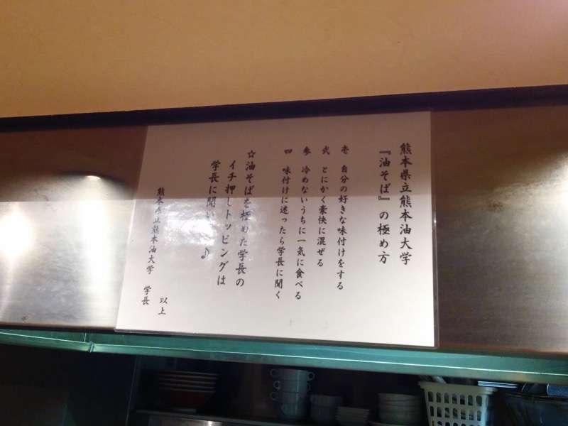 熊本油大学 熊本油大学の極め方