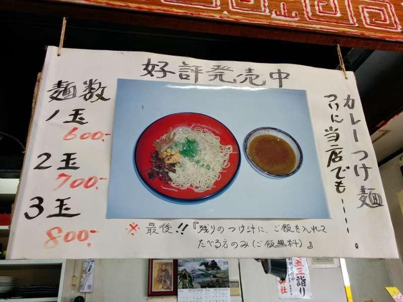 カレーつけ麺メニュー