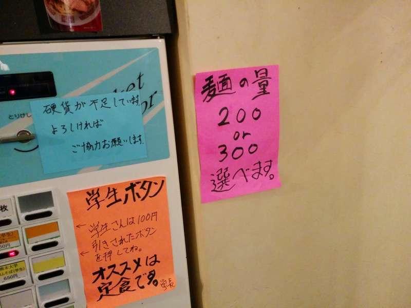 熊本油大学 麺の量