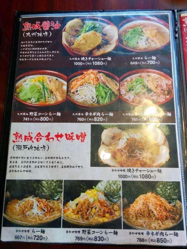 西川商店 醤油 合わせ味噌メニュー