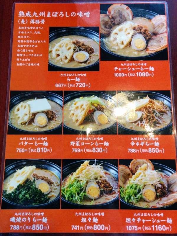 西川商店 九州味噌メニュー