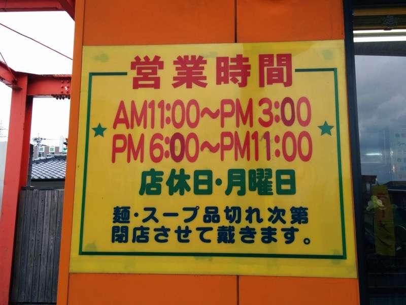 黒門ラーメン総本店 営業時間