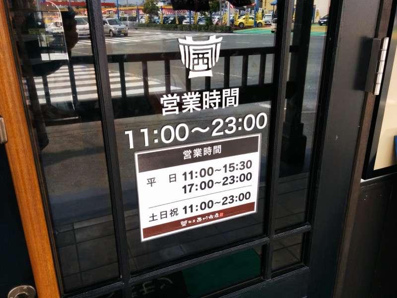 西川商店 営業時間